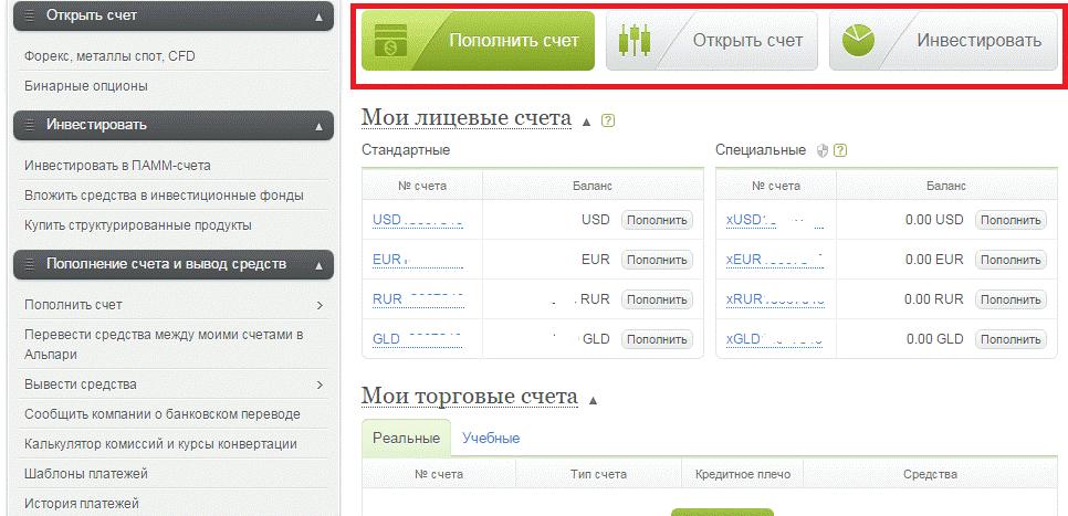 registratsiya-na-alpari