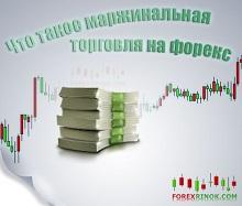 Маржинальная торговля на рынке форекс скачать книгу психология рынка форекс