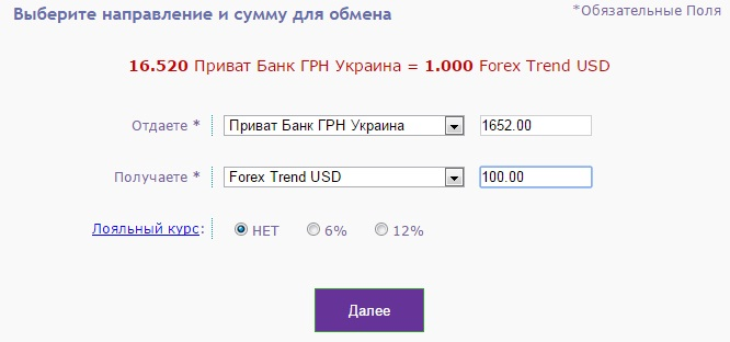 Пополнение счета форекс тренд через x-change forex monitoring
