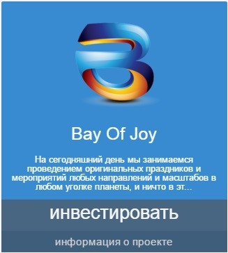 Проект Bay of Joy
