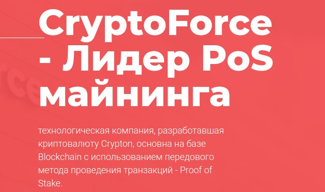 МЛМ Cryptoforce World и мой отзыв о проекте