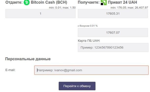 Покупка и продажа биткоинов на обменнике 60cekorg
