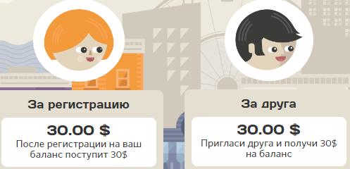 Бонусы Reseller Credit - 30 долларов за регистрацию