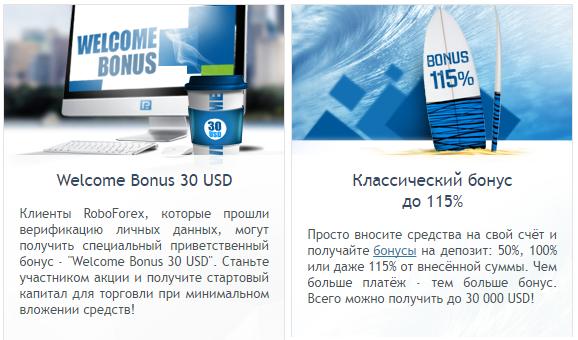 Робофорекс рубль доллар free daily signal forex trade