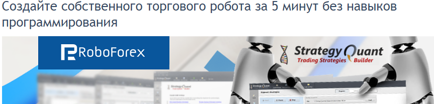Бесплатные советники для робофорекс скачать советник форекс cobra 2.02