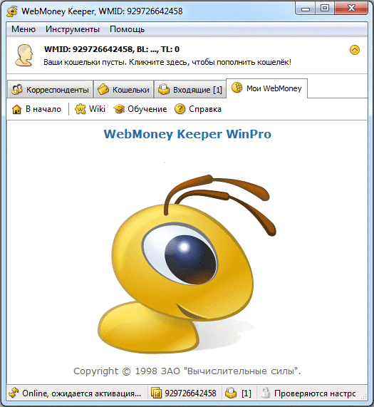 WebMoney Keeper WinPro