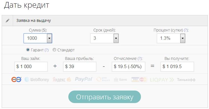 Взять кредит в webtransfer кредит под залог спецтехника банки